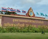 72nd Years HM Queen Sirikit Natural Park