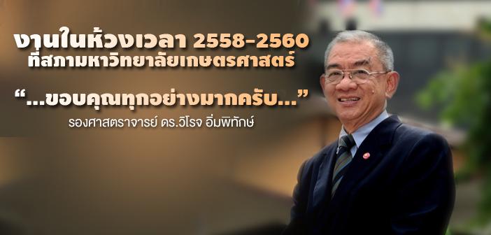 งานในห้วงเวลา 2558-2560 ที่สภา มก. ขอบคุณทุกอย่างมากครับ