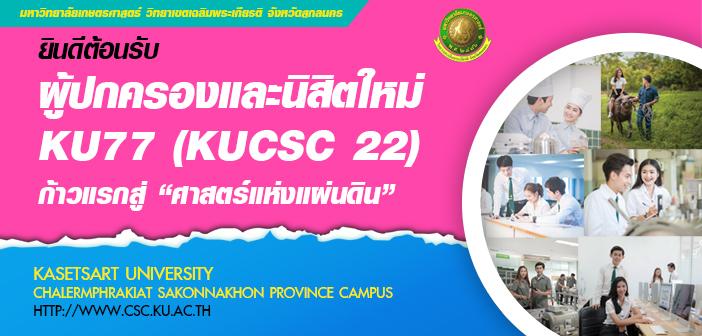 """ยินดีต้อนรับผู้ปกครองและนิสิตใหม่ KU77 (KUCSC 22) ก้าวแรกสู่ """"ศาสตร์แห่งแผ่นดิน"""""""