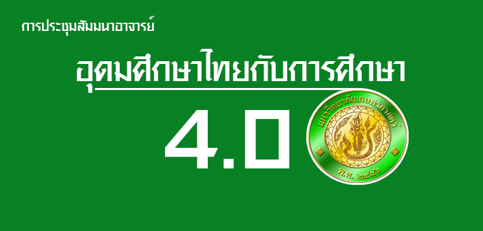 """มหาวิทยาลัยเกษตรศาสตร์ ขอเชิญชวนคณาจารย์ทุกท่าน  เข้าร่วมการประชุมสัมมนาอาจารย์ มก. ประจำปี 2560 เรื่อง  """"อุดมศึกษาไทยกับการศึกษา 4.0″"""