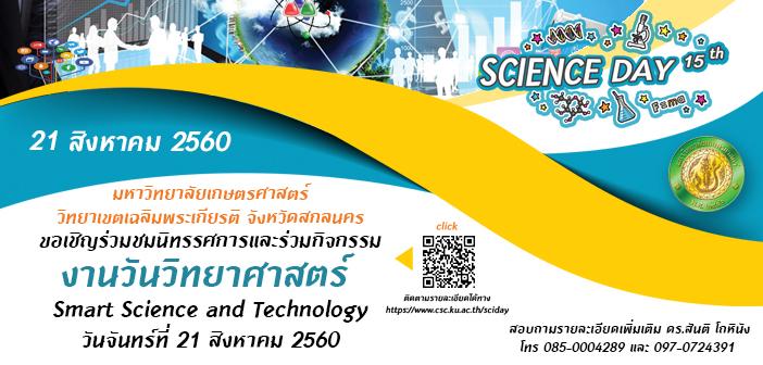 ขอเชิญร่วมชมนิทรรศการและร่วมกิจกรรม งานวันวิทยาศาสตร์
