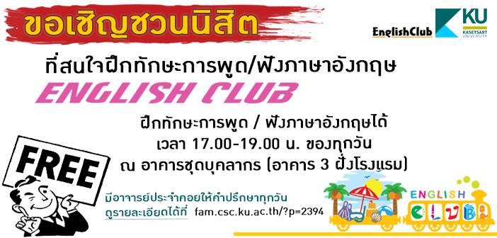 ขอเชิญชวนนิสิตที่สนใจฝึกทักษะการพูด/ฟังภาษาอังกฤษ ENGLISH CLUB