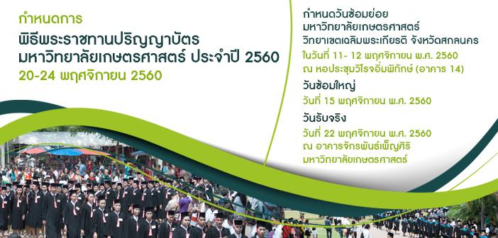 กำหนดการ พิธีพระราชทานปริญญาบัตร มหาวิทยาลัยเกษตรศาสตร์ ประจำปี 2560