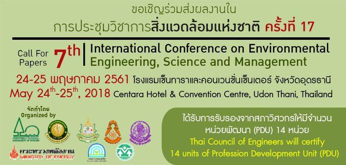 ขอเชิญร่วมส่งผลงาน การประชุมวิชาการสิ่งแวดล้อมแห่งชาติ ครั้งที่ 17