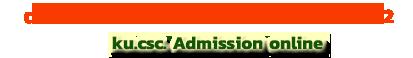 มหาวิทยาลัยเกษตรศาสตร์ วิทยาเขตเฉลิมพระเกียรติ จังหวัดสกลนคร รับสมัครนิสิตใหม่ ประจำปีการศึกษา 2561