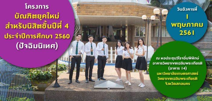 โครงการ บัณฑิตยุคใหม่ สำหรับนิสิตชั้นปีที่ 4 ประจำปีการศึกษา 2560 (ปัจฉิมนิเทศ)