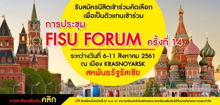 """""""รับสมัครนิสิตเข้าร่วมคัดเลือกเพื่อเป็นตัวแทนเข้าร่วมการประชุม FISU Forum ครั้งที่ 14 ระหว่างวันที่ 6-11 สิงหาคม 2561 ณ เมืองKrasnoyarsk สหพันธรัฐรัสเซีย"""""""