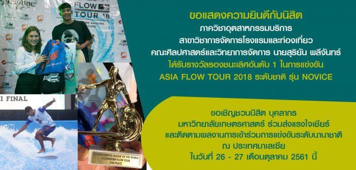 ขอแสดงความยินดีกับนิสิต ภาควิชาอุตสาหกรรมบริการ สาขาวิชาการจัดการโรงแรมและท่องเที่ยว คณะศิลปศาสตร์และวิทยาการจัดการ นายสุริยัน พลีจันทร์ ได้รับรางวัลรองชนะเลิศอันดับ 1 ในการแข่งขัน ASIA FLOW TOUR 2018 ระดับนานาชาติ รุ่น NOVICE