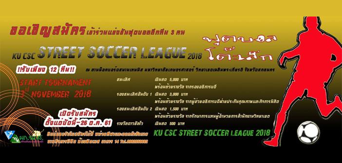 การแข่งขันกีฬาฟุตบอลทีม 3 คน ( KU CSC STREET SOCCER LEAGUE 2018 )