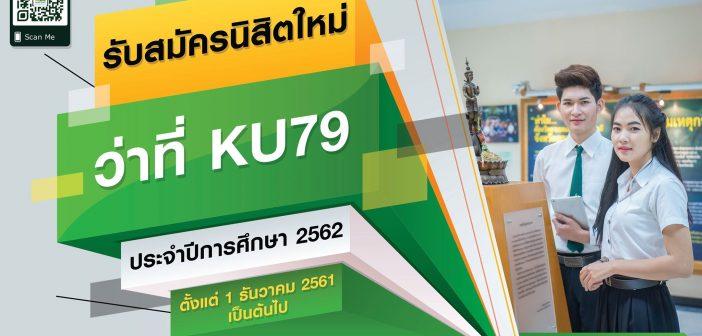 รับสมัครนิสิตใหม่ ว่าที่ KU79 ประจำปีการศึกษา 2561